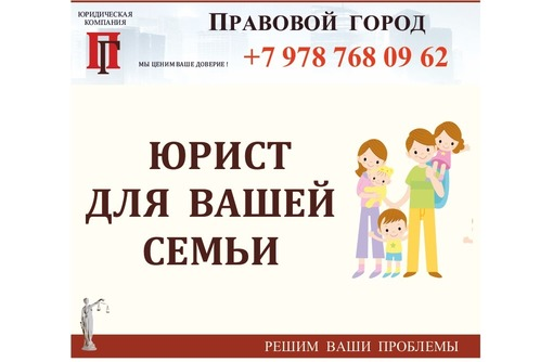 Семейный юрист - Юридические услуги в Севастополе