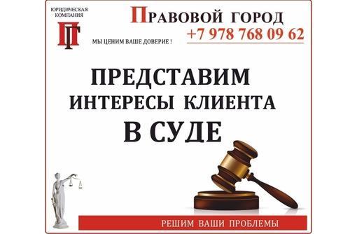 Представим интересы клиента в суде, фото — «Реклама Севастополя»