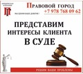Представим интересы клиента в суде - Юридические услуги в Севастополе