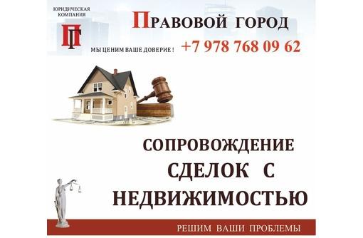 Правовая помощь при покупке недвижимости в Севастополе - Юридические услуги в Севастополе