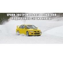 Экстремальное вождение в Симферополе - Автошколы в Симферополе