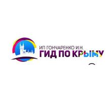 Частный гид в Крыму индивидуальные экскурсии по Крыму - Отдых, туризм в Ялте