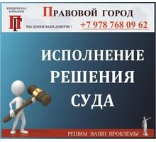 Исполнение решения суда - Юридические услуги в Севастополе