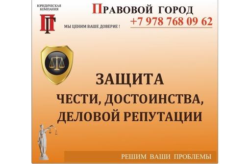 Защита чести, достоинства и деловой репутации, фото — «Реклама Севастополя»