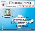 ГОСТИНИЧНО-РЕСТОРАННЫЙ БИЗНЕС - Юридические услуги в Севастополе