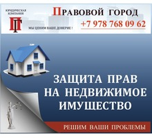Защита прав на недвижимое имущество - Юридические услуги в Севастополе