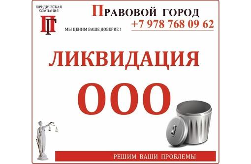 Ликвидация юридического лица, фото — «Реклама Севастополя»