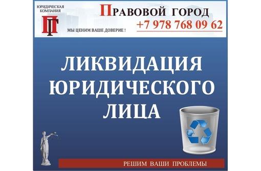 Ликвидация юридического лица - Юридические услуги в Севастополе