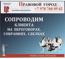 Сопроводим клиента на  переговорах, собрания, сделках - Юридические услуги в Севастополе