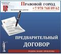 Предварительный договор - Юридические услуги в Севастополе