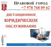Дистанционное юридическое обслуживание - Юридические услуги в Севастополе