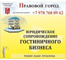 УСЛУГИ СОПРОВОЖДЕНИЯ ГОСТИНИЧНОГО БИЗНЕСА - Гостиницы, отели, гостевые дома в Севастополе