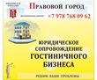 УСЛУГИ СОПРОВОЖДЕНИЯ ГОСТИНИЧНОГО БИЗНЕСА, фото — «Реклама Севастополя»