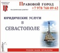 Юридические услуги Севастополь - Юридические услуги в Севастополе