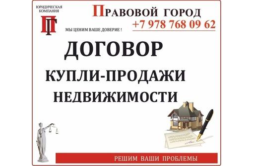 Договор купли-продажи недвижимости - Юридические услуги в Севастополе