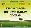 Представительство по земельным спорам - Юридические услуги в Севастополе