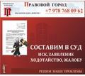 Составим иск, заявление, ходатайство, жалобу в суд - Юридические услуги в Севастополе