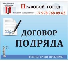 Договор подряда - Юридические услуги в Севастополе