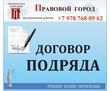 Договор подряда, фото — «Реклама Севастополя»