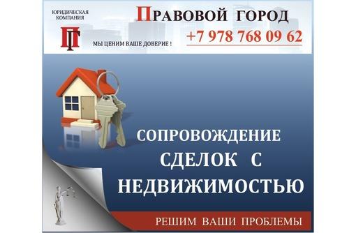 Юридическое сопровождение сделок с недвижимостью, фото — «Реклама Севастополя»