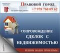 Юридическое сопровождение сделок с недвижимостью - Юридические услуги в Севастополе