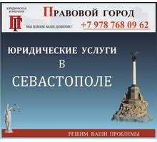 Юридические услуги в Севастополе - Юридические услуги в Севастополе