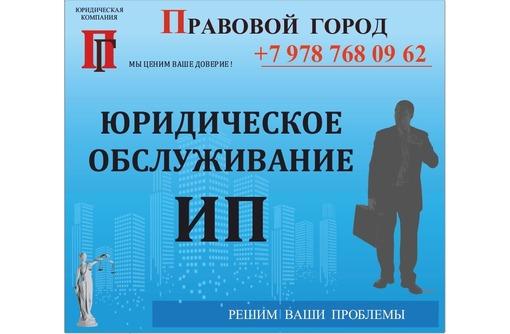 Юридическое обслуживание ИП - Юридические услуги в Севастополе