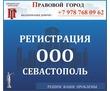 Регистрация ООО «под ключ», фото — «Реклама Севастополя»