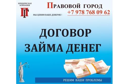 Договор займа денег, фото — «Реклама Севастополя»
