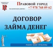 Договор займа денег - Юридические услуги в Севастополе