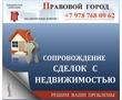 Правовая помощь при покупке недвижимости в Севастополе, фото — «Реклама Севастополя»