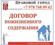 Договор пожизненного содержания на квартиру, фото — «Реклама Севастополя»