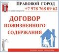 Договор пожизненного содержания на квартиру - Юридические услуги в Севастополе