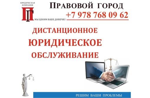 Дистанционная экспертиза договоров, фото — «Реклама Севастополя»