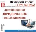 Дистанционная экспертиза договоров - Юридические услуги в Севастополе