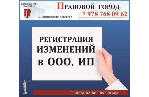 Регистрация изменений в ООО, ИП - Юридические услуги в Севастополе