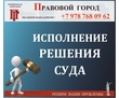 Исполнение решений судов, фото — «Реклама Севастополя»