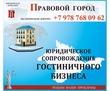 Гостинично, отельный бизнес – от регистрации до сопровождения, фото — «Реклама Севастополя»