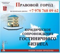 Гостинично, отельный бизнес – от регистрации до сопровождения - Гостиницы, отели, гостевые дома в Севастополе