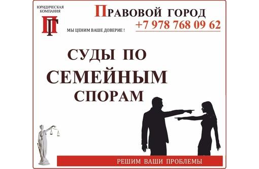 Представительство в суде по семейным спорам, фото — «Реклама Севастополя»