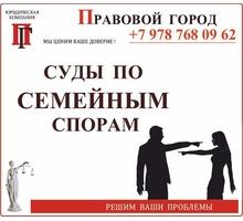 Представительство в суде по семейным спорам - Юридические услуги в Севастополе