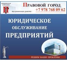 Юридическое обслуживание предприятий - Юридические услуги в Севастополе