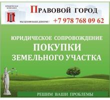 Юридическое сопровождение приобретения земельного участка - Юридические услуги в Севастополе