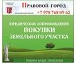 Юридическое сопровождение приобретения земельного участка, фото — «Реклама Севастополя»