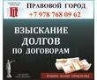 Взыскание долгов по договорам, фото — «Реклама Севастополя»
