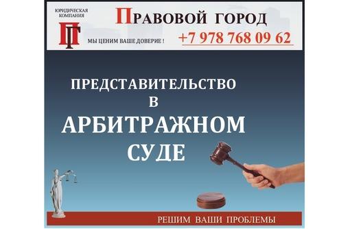 Представление  интересов в арбитражном  суде - Юридические услуги в Севастополе
