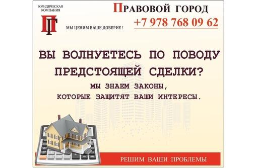 Вы волнуетесь по поводу предстоящей сделки - Юридические услуги в Севастополе