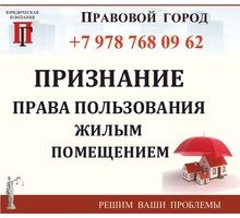 Признание права пользования жилым помещением - Юридические услуги в Севастополе