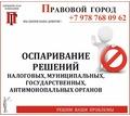 Оспаривание ненормативных правовых актов, решений - Юридические услуги в Севастополе