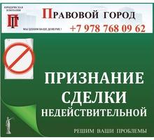 Признание недействительной сделки с земельным участком - Юридические услуги в Севастополе
